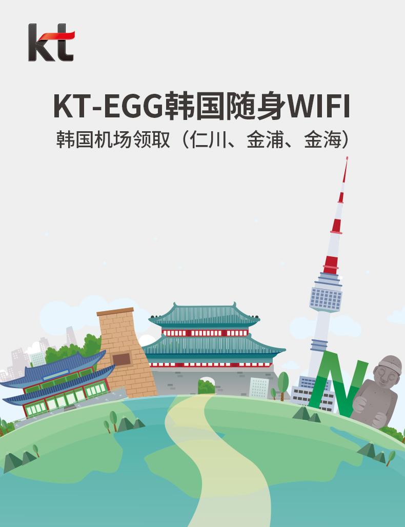 新韩国WiFi租赁(韩国领取KT-EGG)-详情页_01.jpg
