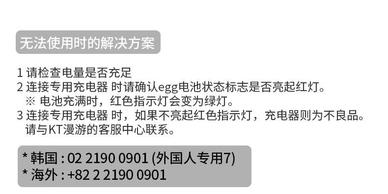 新韩国WiFi租赁(韩国领取KT-EGG)-详情页_13.jpg