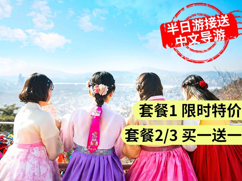 南山首尔塔韩服文化体验馆在线预订-韩游网