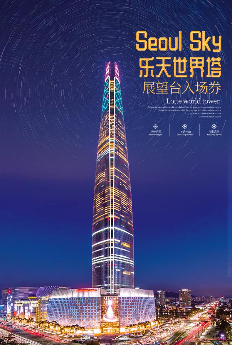 乐天世界塔Seoul-Sky展望台-详情页_01.jpg