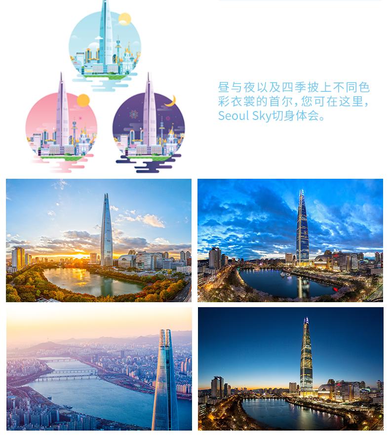 乐天世界塔Seoul-Sky展望台-详情页_04.jpg