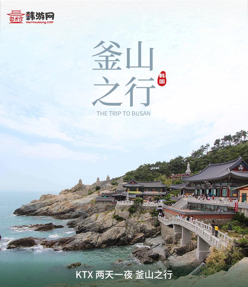 KTX2天1夜釜山之行-详情页_01.jpg