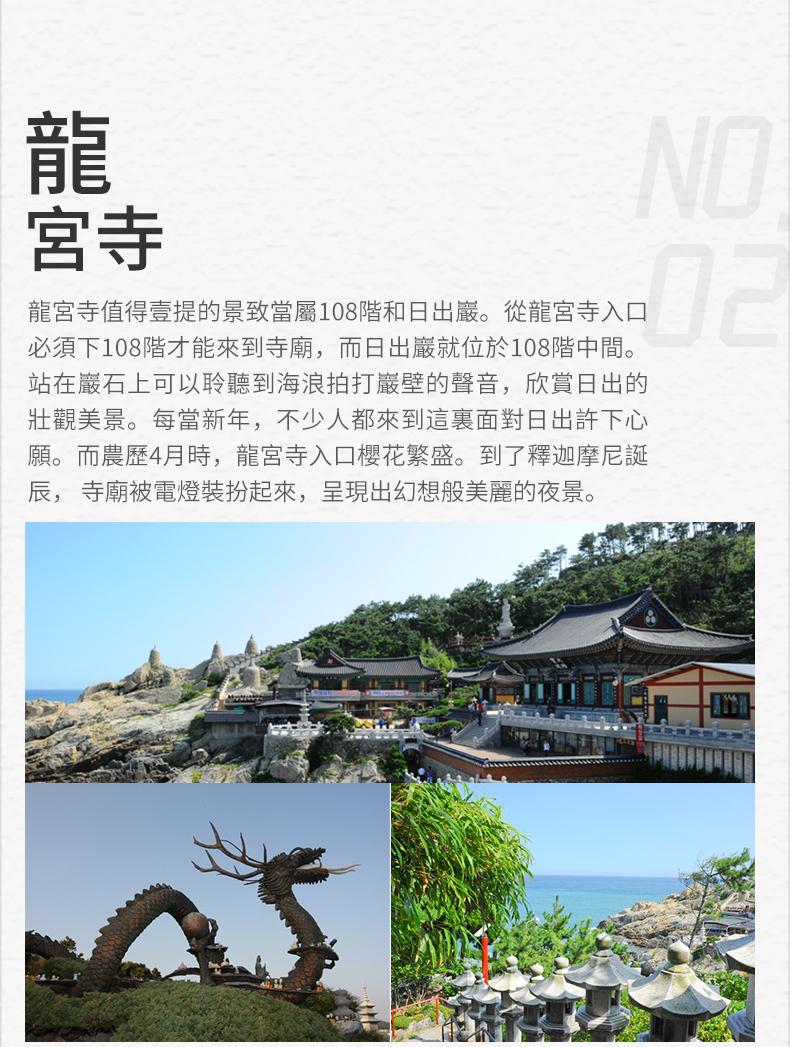 KTX2天1夜釜山之行-詳情頁繁體_09.jpg