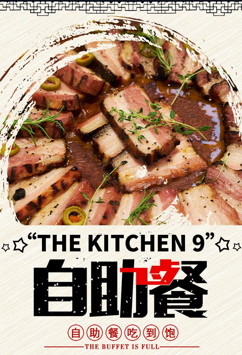 """""""THE-KITCHEN-9""""自助餐-详情页_01.jpg"""