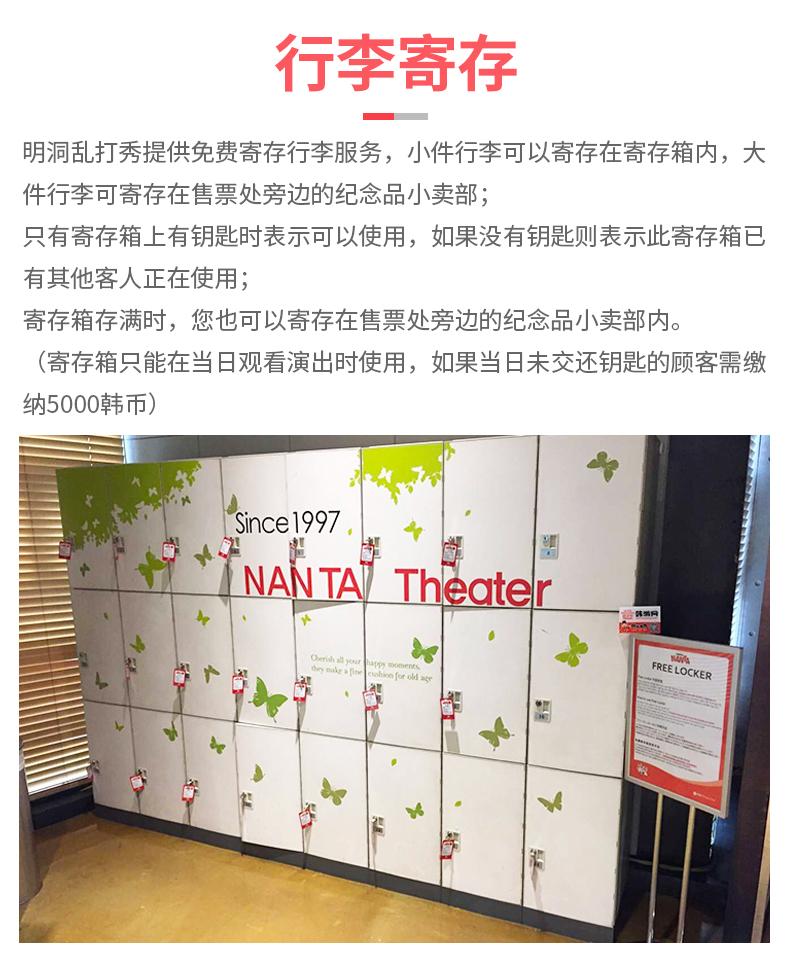 【明洞】乱打秀NANTA-详情页_08.jpg