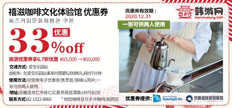 禧滋咖啡文化体验馆6.7折优惠券
