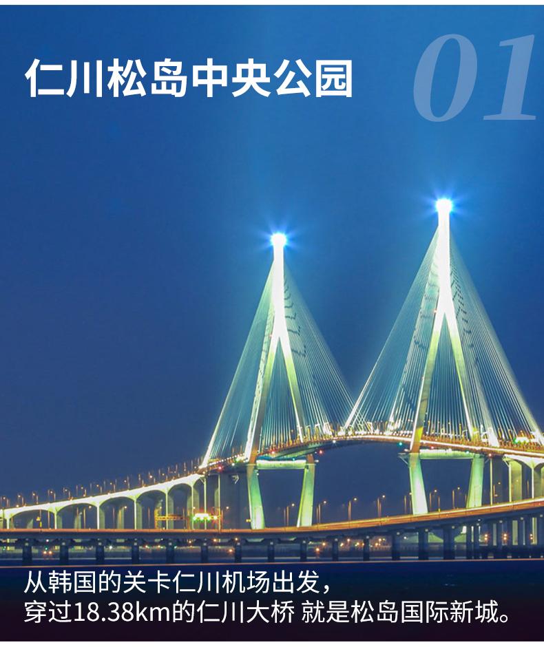 1018-仁川鬼怪路线-详情页_03.jpg