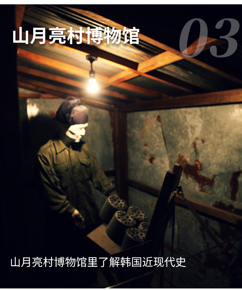 1018-仁川鬼怪路线-详情页_21.jpg