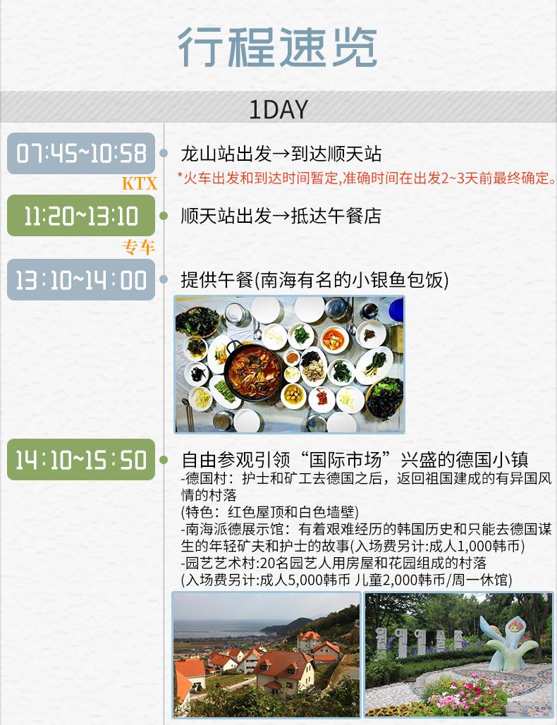 KTX2天1夜韩国南部之旅-详情页_02.jpg