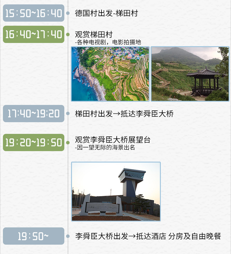 KTX2天1夜韩国南部之旅-详情页_03.jpg