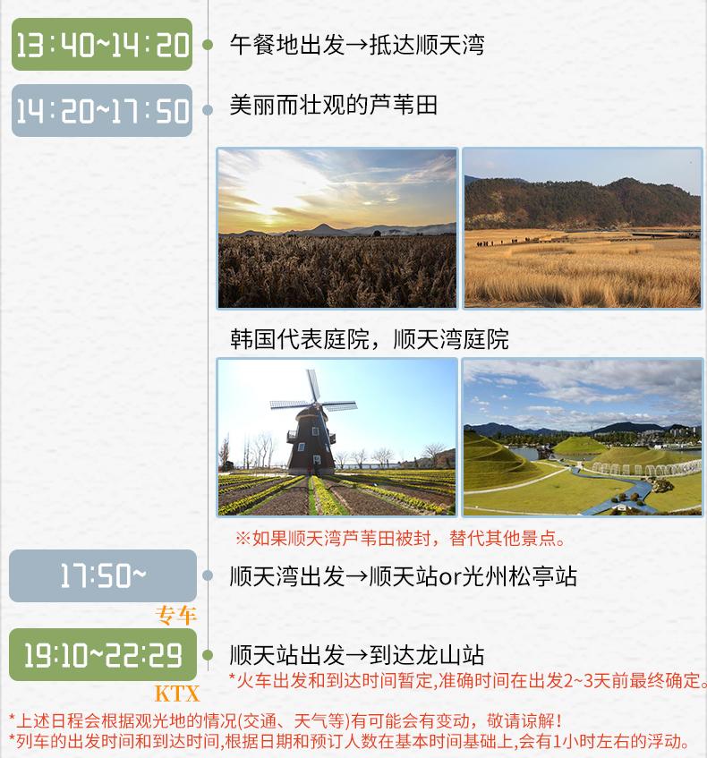 KTX2天1夜韩国南部之旅-详情页_06.jpg