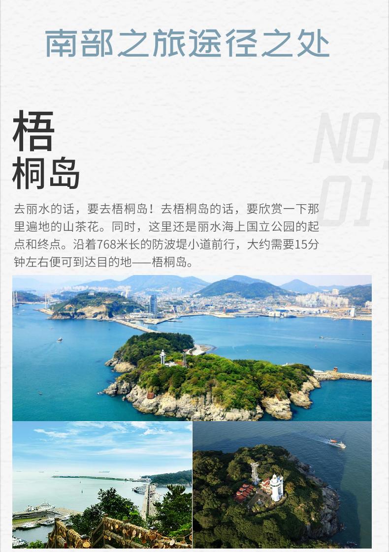 KTX2天1夜韩国南部之旅-详情页_08.jpg