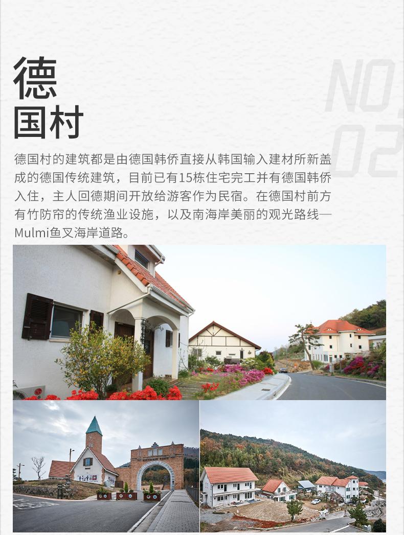 KTX2天1夜韩国南部之旅-详情页_09.jpg