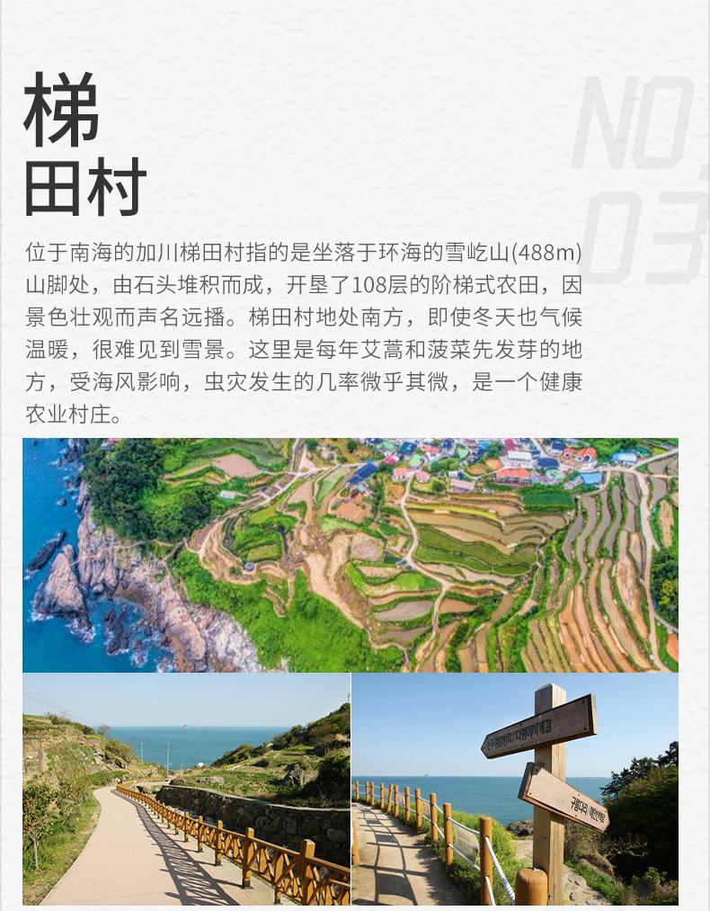 KTX2天1夜韩国南部之旅-详情页_10.jpg