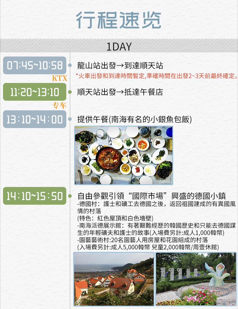 KTX2天1夜韓國南部之旅-詳情頁繁體_02.jpg