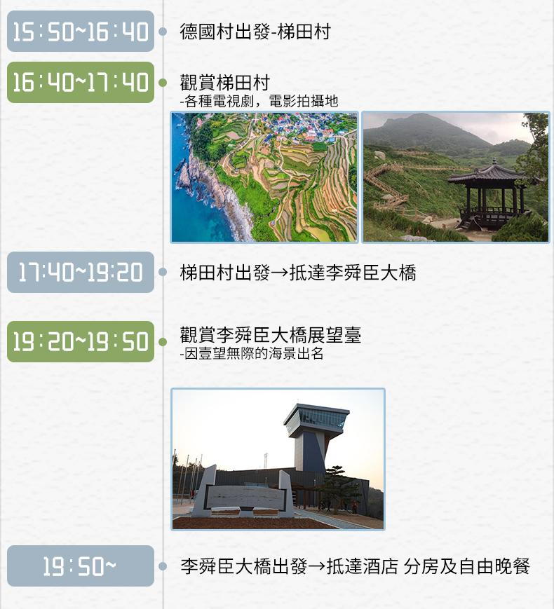 KTX2天1夜韓國南部之旅-詳情頁繁體_03.jpg
