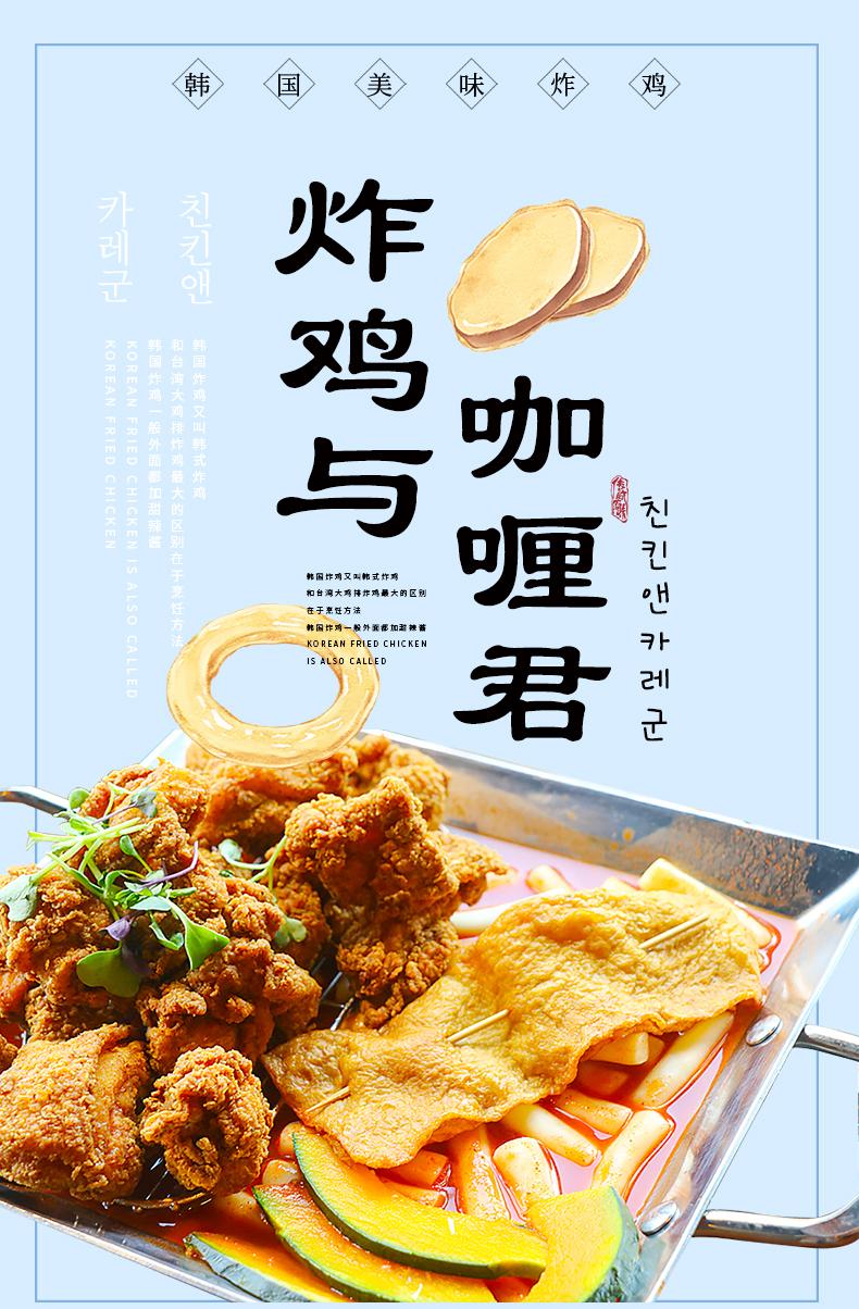 炸鸡与咖喱君-详情页_01.jpg