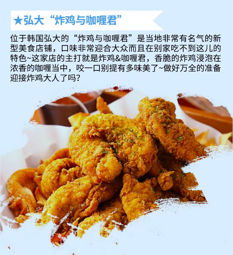 炸鸡与咖喱君-详情页_02.jpg