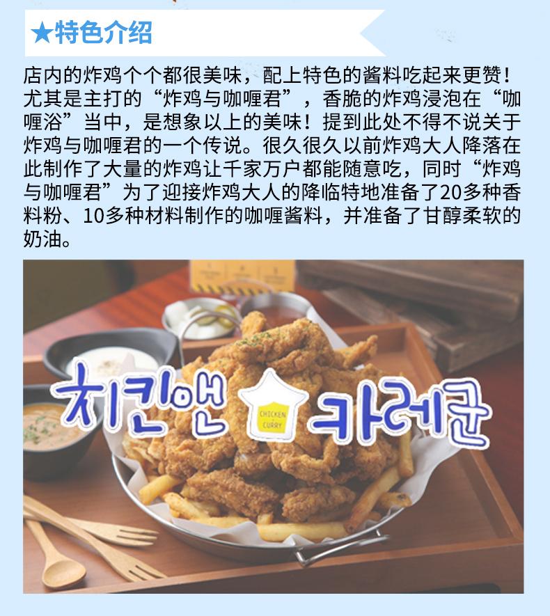 炸鸡与咖喱君-详情页_03.jpg