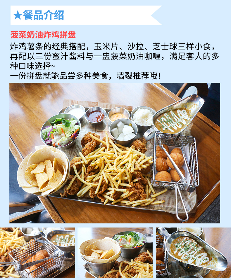 炸鸡与咖喱君-详情页_05.jpg
