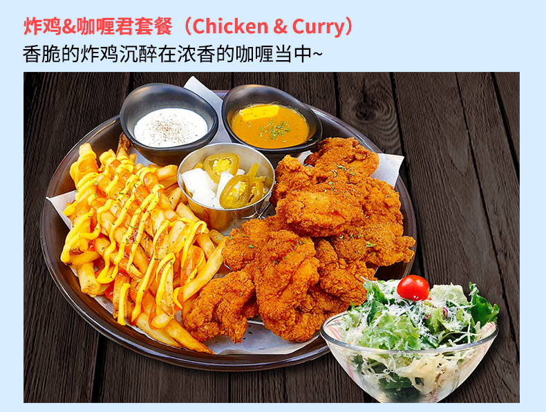 炸鸡与咖喱君-详情页_10.jpg