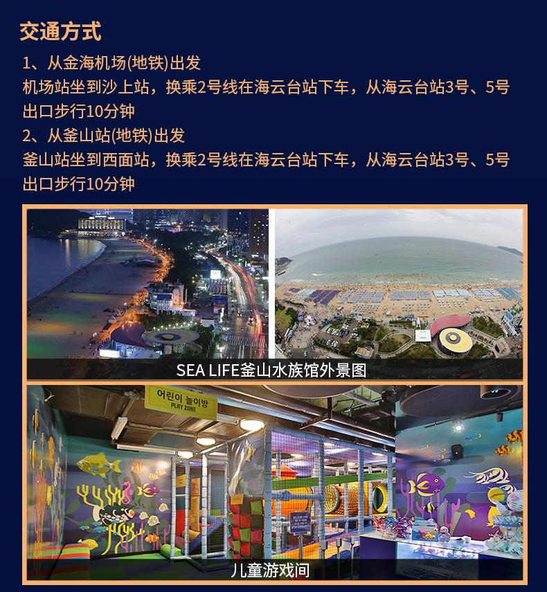 釜山水族馆-详情页_24.jpg