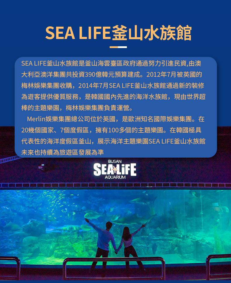 釜山水族館-詳情頁繁體_01.jpg