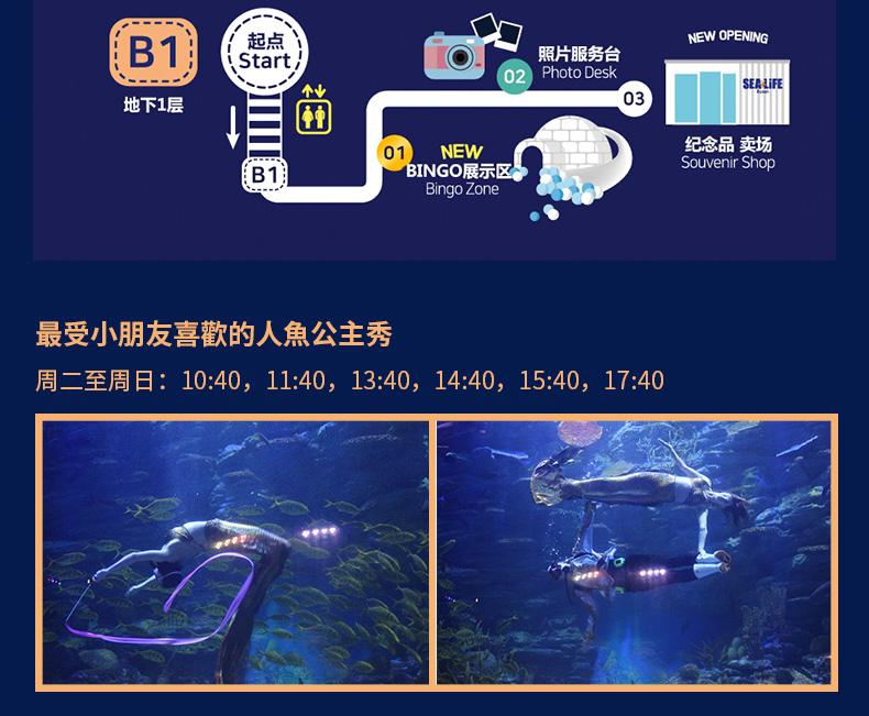 釜山水族館-詳情頁繁體_19.jpg