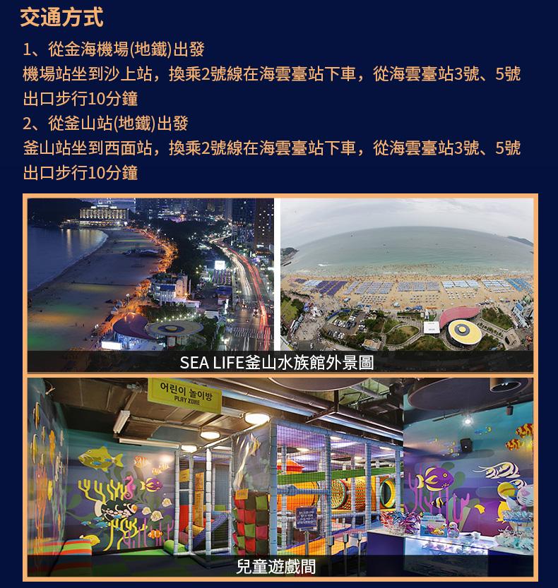 釜山水族館-詳情頁繁體_26.jpg