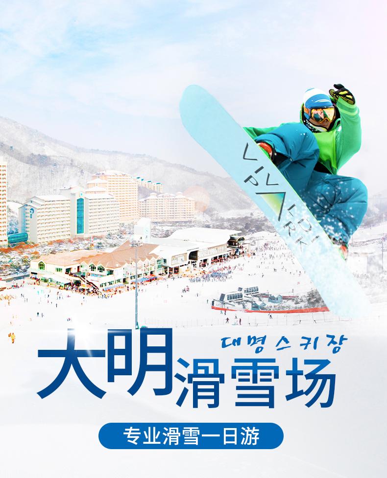 大明滑雪场一日游-详情页_01.jpg