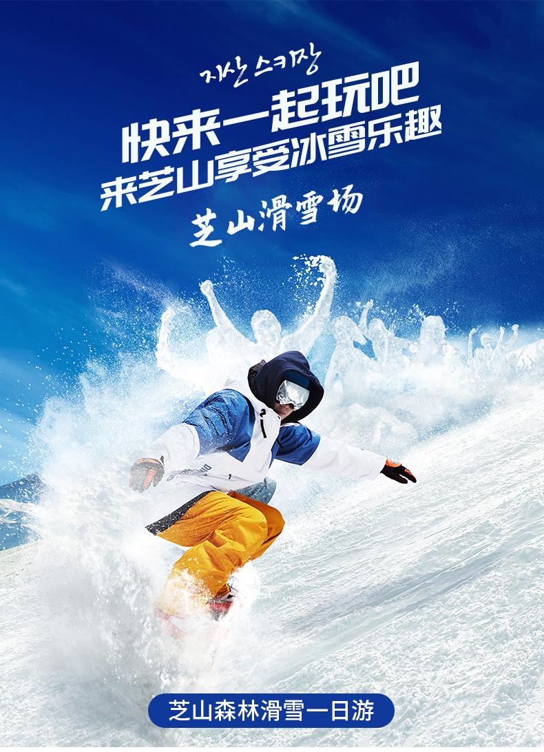 京畿道芝山森林滑雪套餐-详情页_01.jpg