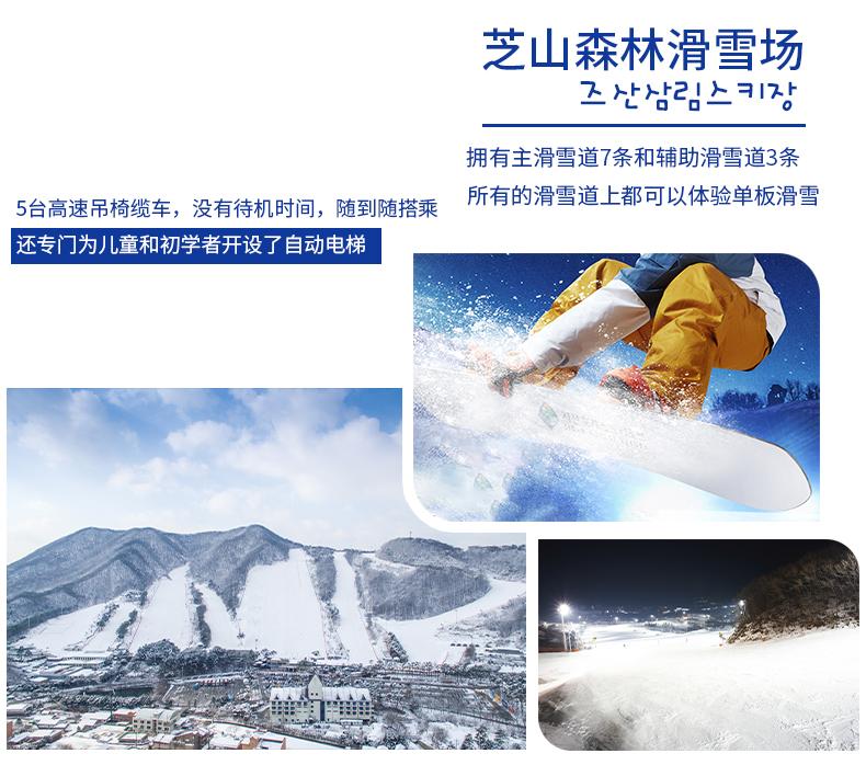 京畿道芝山森林滑雪套餐-详情页_03.jpg