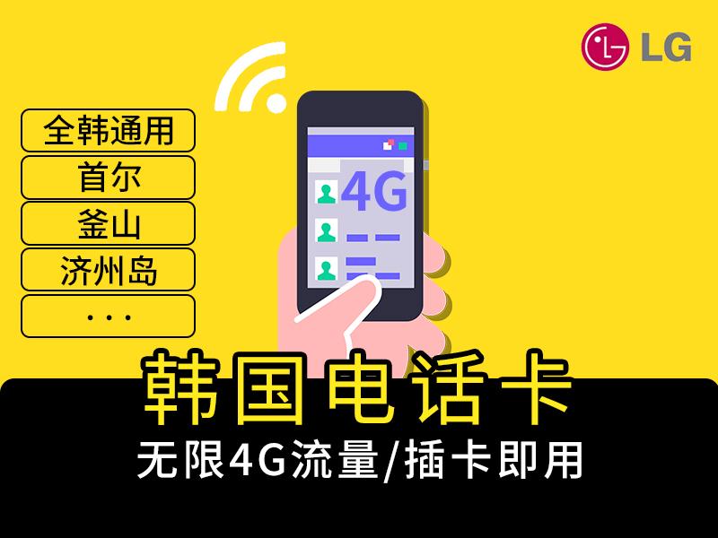 韩国4G无限流量电话卡在线预订_LG通讯全球上网卡_韩游网