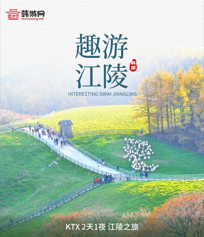 KTX2天1夜江陵之旅-详情页_01.jpg