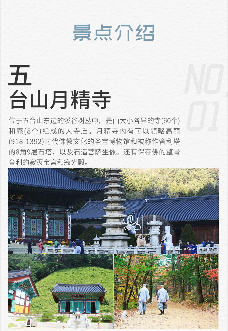 KTX2天1夜江陵之旅-详情页_06.jpg