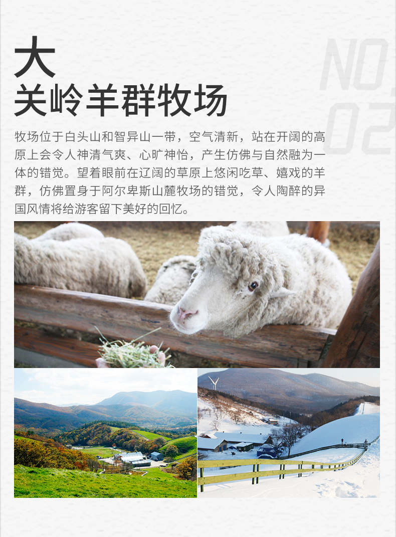 KTX2天1夜江陵之旅-详情页_07.jpg