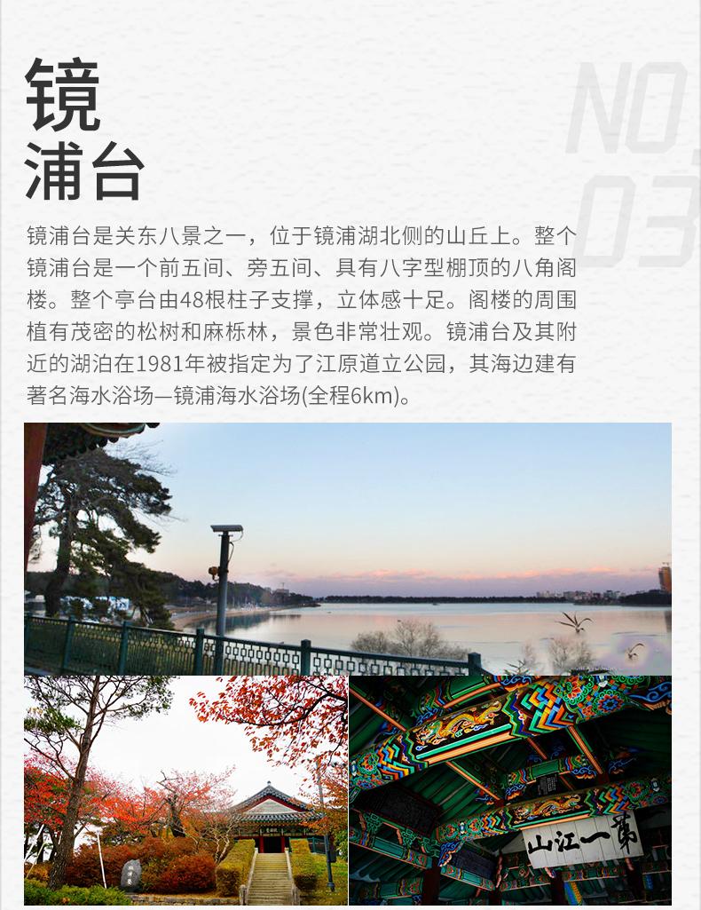 KTX2天1夜江陵之旅-详情页_08.jpg