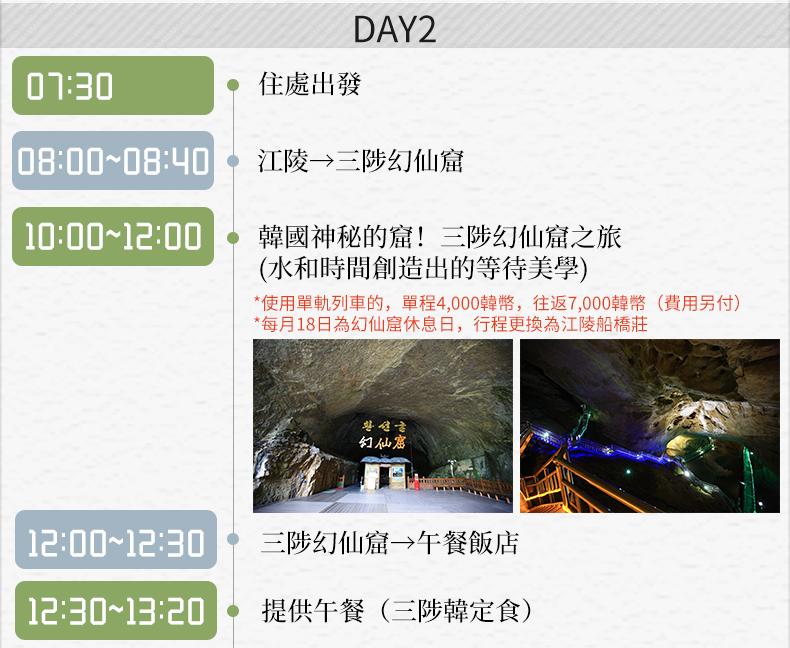 KTX2天1夜江陵之旅-詳情頁繁體_04.jpg