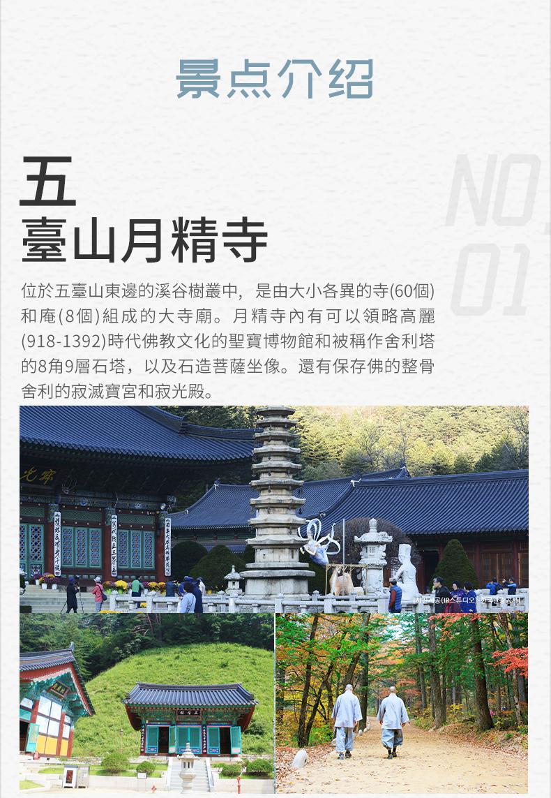 KTX2天1夜江陵之旅-詳情頁繁體_06.jpg
