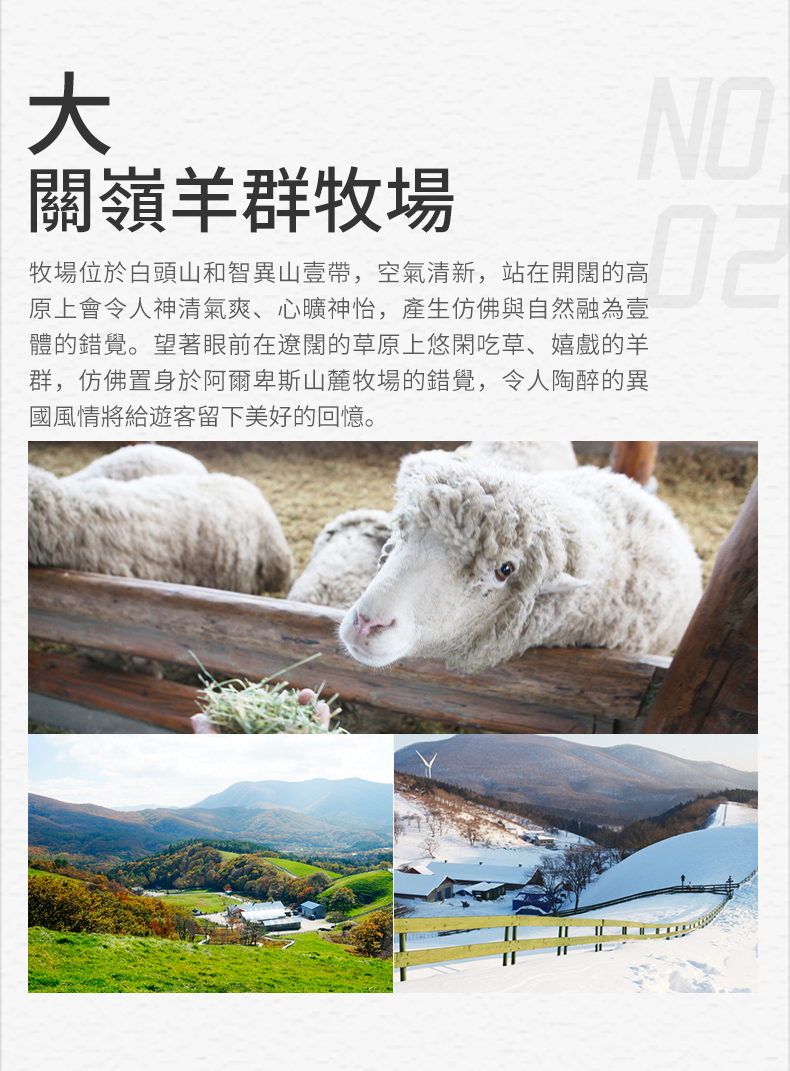 KTX2天1夜江陵之旅-詳情頁繁體_07.jpg