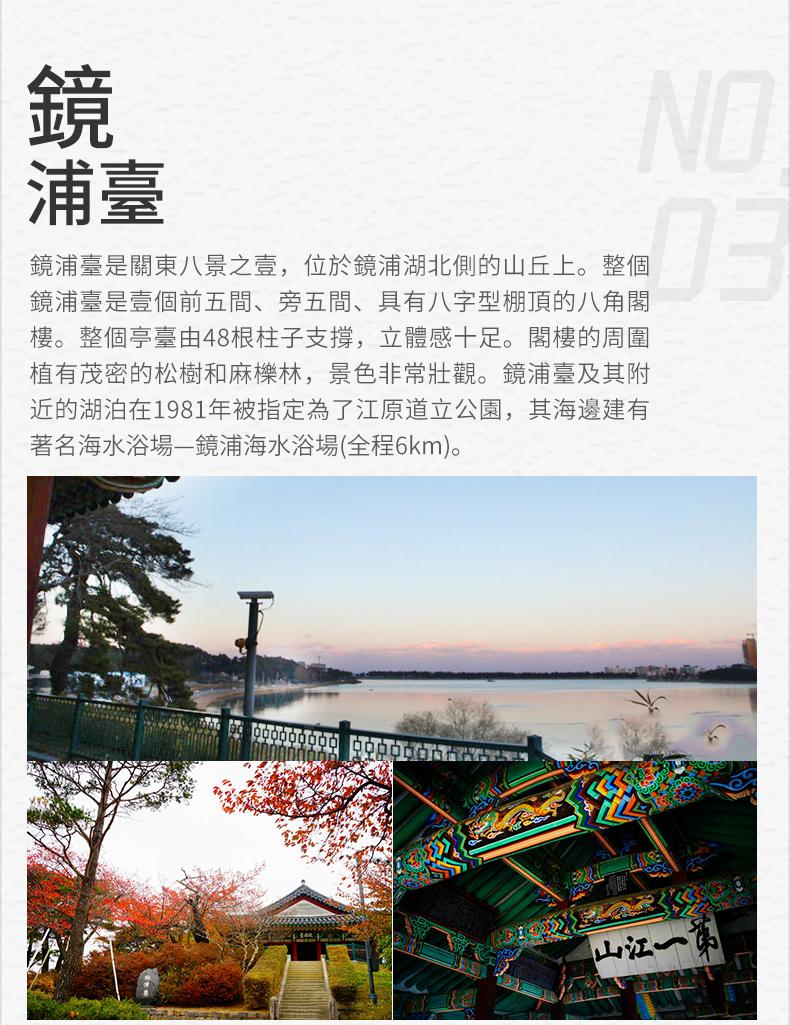KTX2天1夜江陵之旅-詳情頁繁體_08.jpg