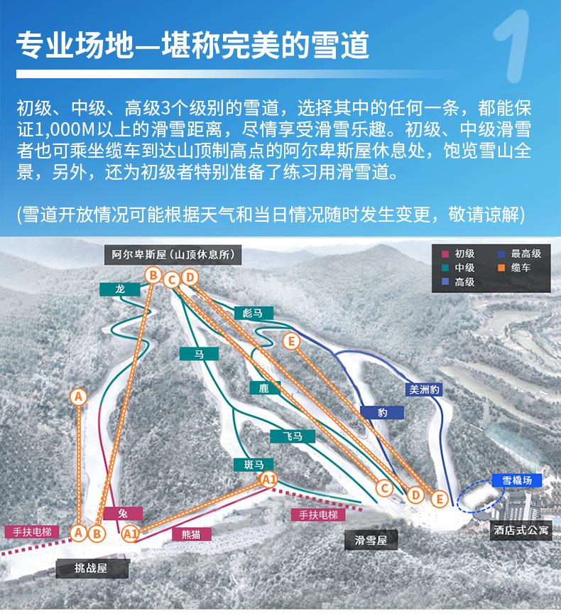 江原道伊利希安江村滑雪-新详情_08.jpg