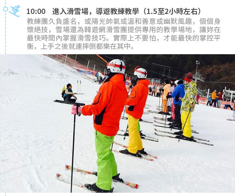 江原道伊利希安江村滑雪-新詳情繁體_04.jpg