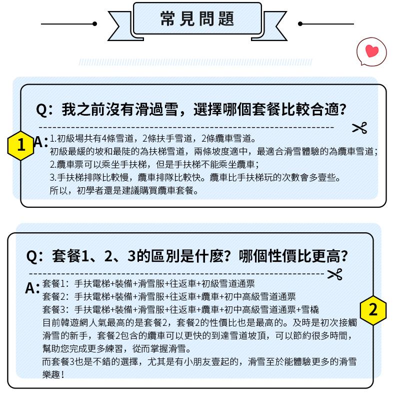 江原道伊利希安江村滑雪-新詳情繁體_16.jpg