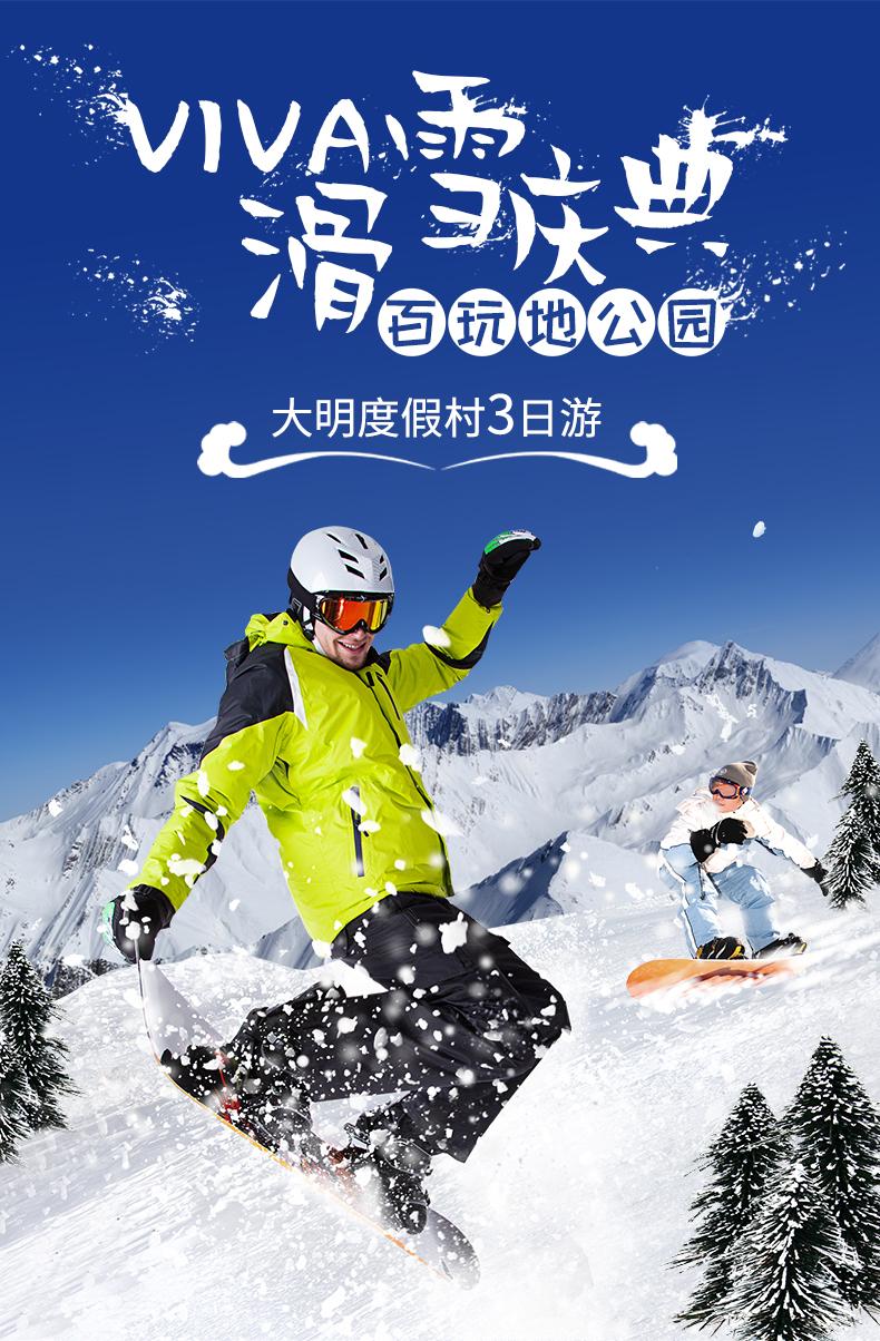 1107-江原道大明度假村VIVA滑雪庆典三日游-详情页_01.jpg