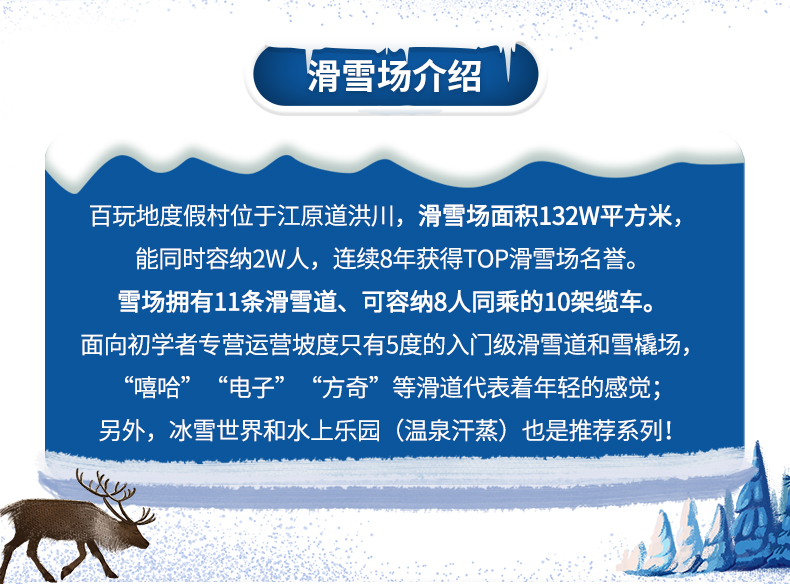 1107-江原道大明度假村VIVA滑雪庆典三日游-详情页_02.jpg