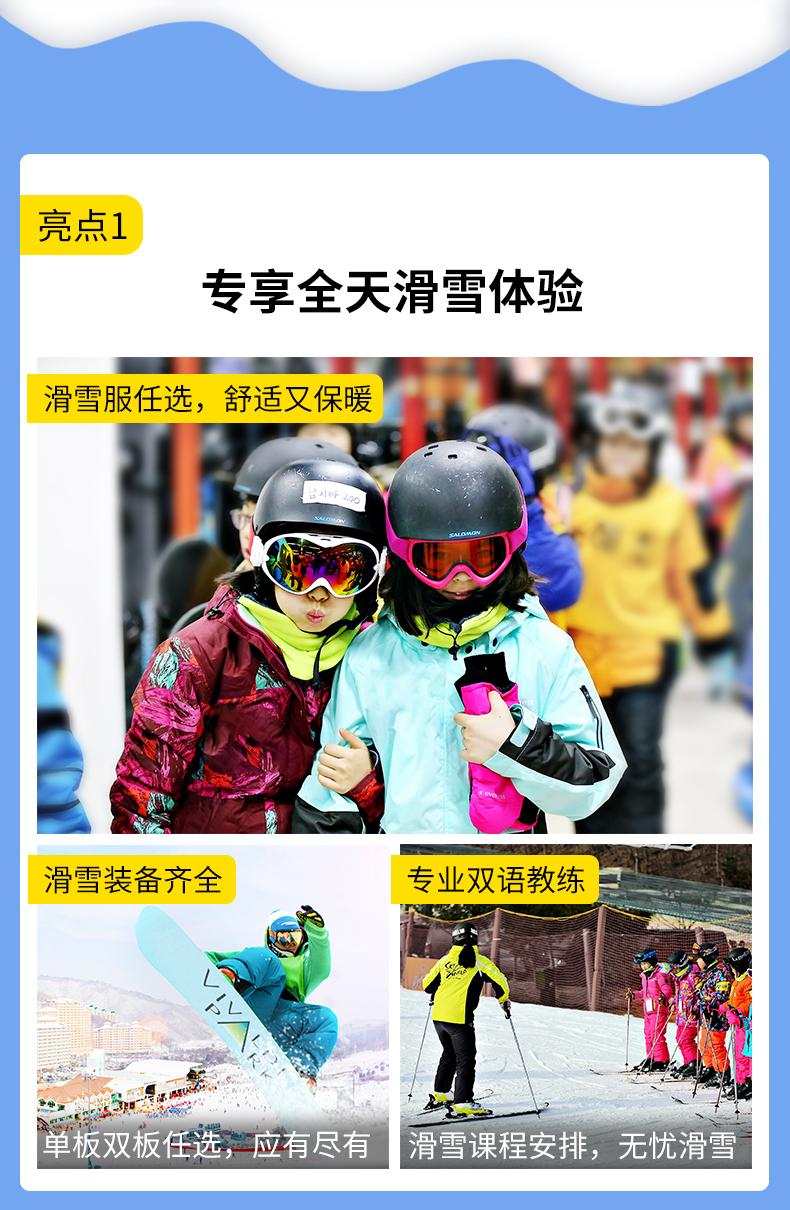 1107-江原道大明度假村VIVA滑雪庆典三日游-详情页_04.jpg