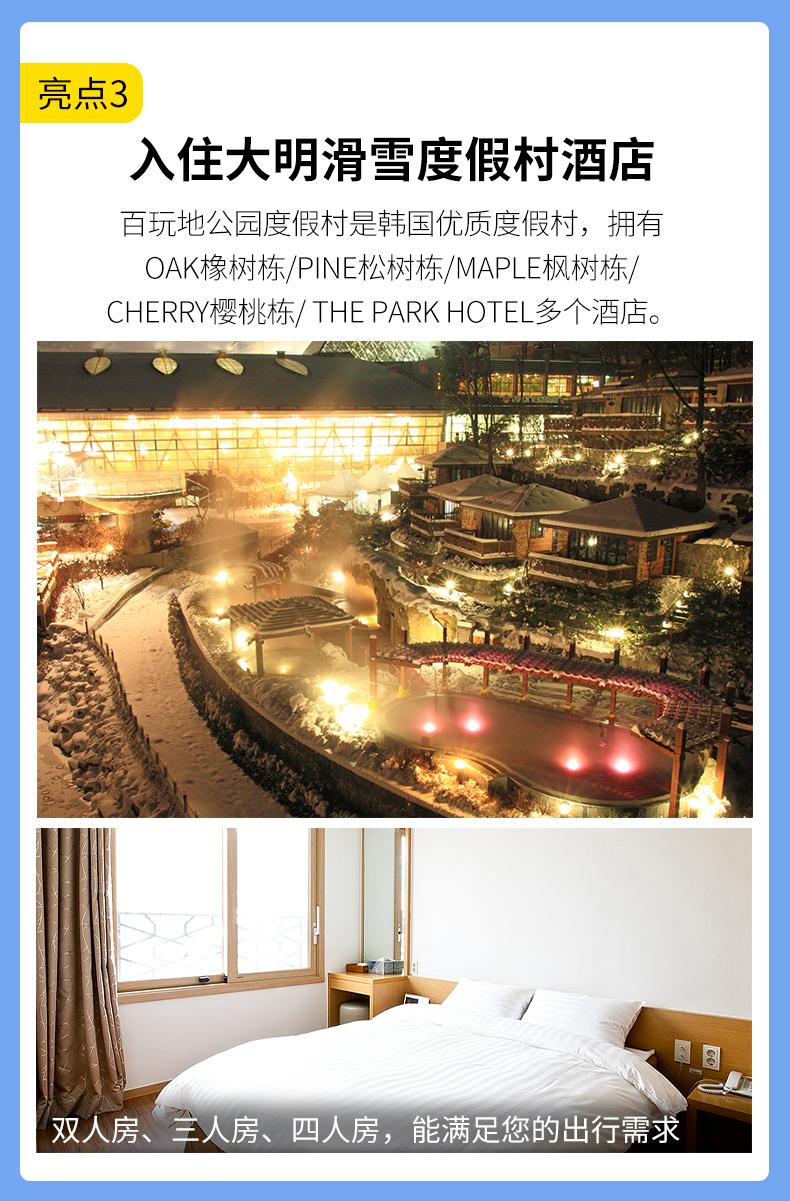 1107-江原道大明度假村VIVA滑雪庆典三日游-详情页_07.jpg