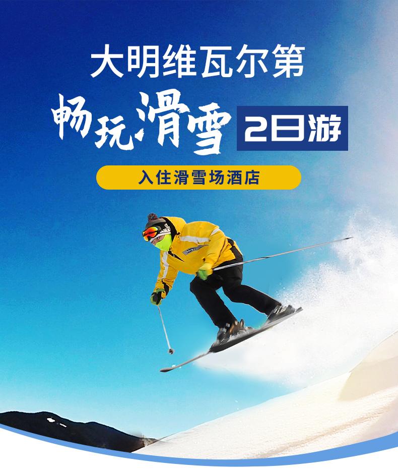 1108-大明滑雪场两天一夜-详情页_01.jpg