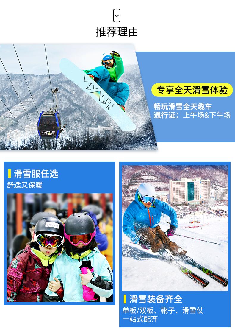 1108-大明滑雪场两天一夜-详情页_02.jpg